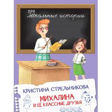 Михалина и её классные друзья