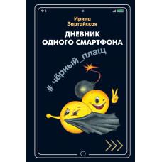 Дневник одного смартфона. Черный плащ