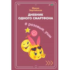 Дневник одного смартфона. Розовые уши