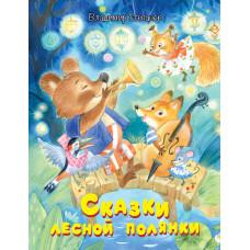 Сказки лесной полянки
