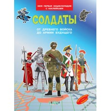 Солдаты. От древнего войска до армии будущего