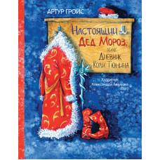 Настоящий Дед Мороз, или Дневник Коли Тюнина