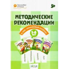 """Методические рекомендации к УМК """"Оранжевый котёнок"""" для занятий с детьми 5-6 лет"""