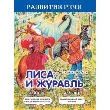 Лиса и журавль. Русская народная сказка
