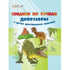 Соедини по точкам.  Динозавры и другие доисторические животные.  Большая книга заданий.