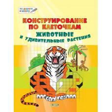 Конструирование по клеточкам. Животные и удивительные растения. Большая книга заданий.