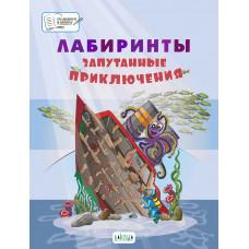 Лабиринты.Запутанные приключения: Большая книга заданий.