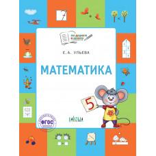 Математика: тетрадь для детей 5-7 лет. Пособие