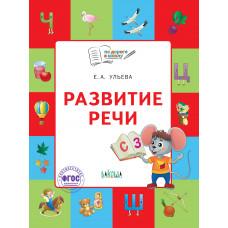 Развитие речи: тетрадь для детей 5-7 лет. Пособие