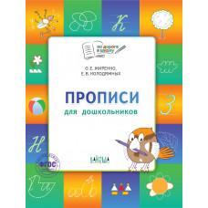 Прописи: тетрадь для детей 5-7 лет. Пособие