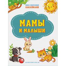 Мамы и малыши. Книжки с наклейками. 4+