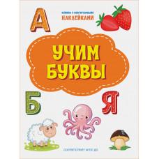 Учим буквы. Книжки с наклейками. 4+