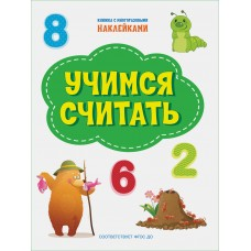 Учимся считать. Книжки с наклейками. 4+