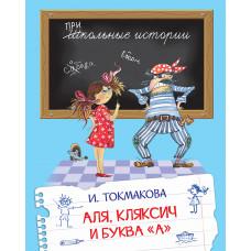 Аля, Кляксич и буква «А»