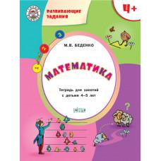 Развивающие задания. Математика 4+.